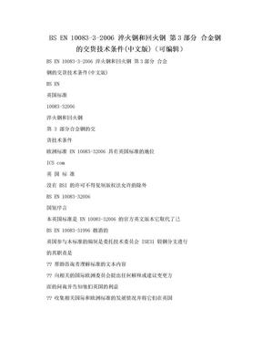 BS EN 10083-3-2006 淬火钢和回火钢 第3部分 合金钢的交货技术条件(中文版)(可编辑).doc