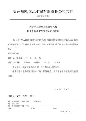企业职业健康管理制度.doc