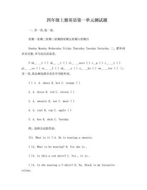 四年级上册英语第一单元测试题.doc