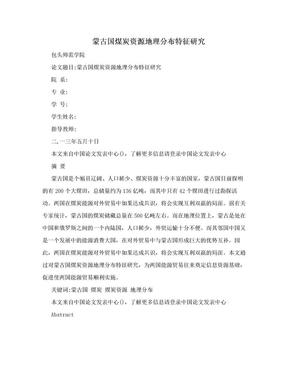 蒙古国煤炭资源地理分布特征研究.doc