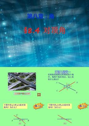 青岛版七年级数学下册8.4对顶角课件.ppt