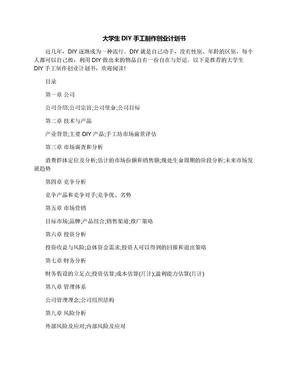 大学生DIY手工制作创业计划书.docx