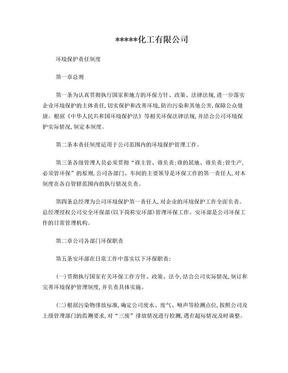 化工企业环保责任制.doc