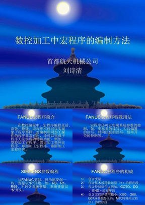 精讲宏程序的编制2(附范例).ppt