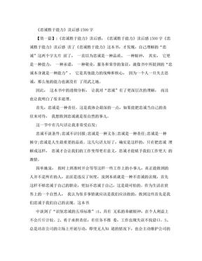 《忠诚胜于能力》读后感1500字.doc