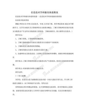 信息技术学科德育渗透教案.doc