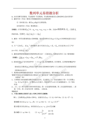 高三数学培优补差辅导专题讲座-数列单元易错题分析与练习.doc