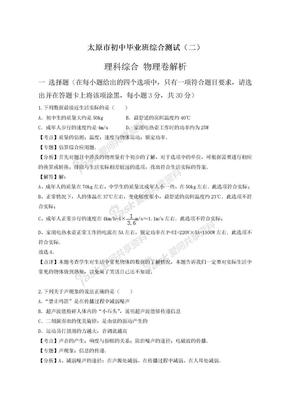 2019-2020年最新山西省太原市中考二模物理试题及答案解析.doc