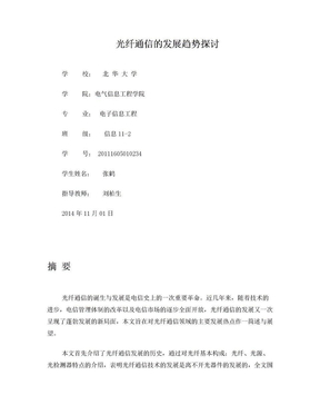 光纤通信论文.doc