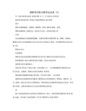 消防每月防火检查记录表 (1).doc