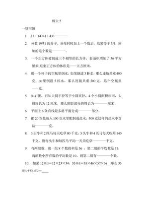 2012陕西小升初重点中学数学试卷.doc