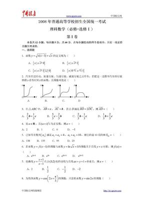 2008年高考理科数学-全国卷1.doc