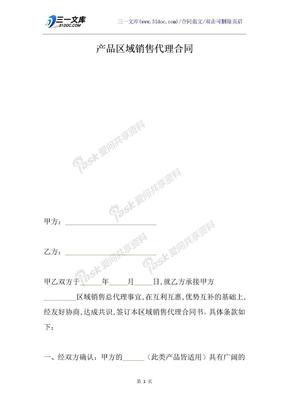 产品区域销售代理合同.docx