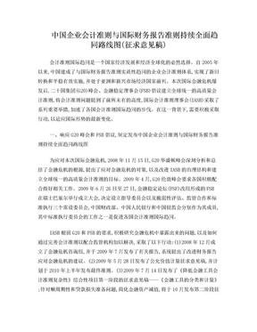 中国企业会计准则与国际财务报告准则持续全面趋同路线图.doc