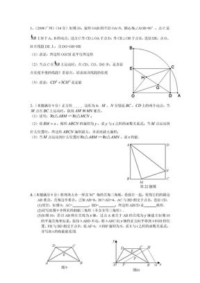 初三数学中考压轴题训练.doc