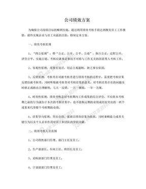 铸星公司绩效考核细则.doc