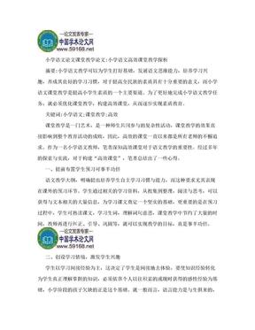 小学语文论文课堂教学论文:小学语文高效课堂教学探析.doc