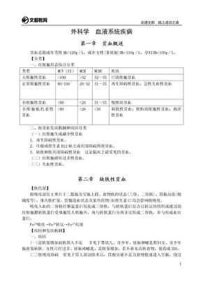 2010西综冲刺班讲义(血液、内分泌、外科).doc