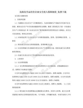 危险化学品经营企业安全投入保障制度_免费下载.doc