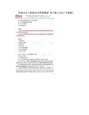 注册安全工程师安全管理教材 电子版3(2011年新版).doc