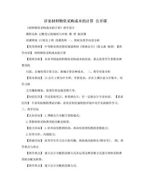 详案材料物资采购成本的计算 公开课.doc