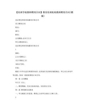 【培训学校教师聘用合同】教育培训机构教师聘用合同(模板).doc