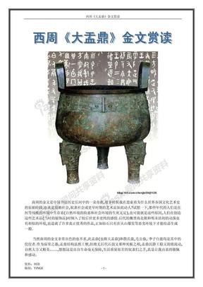 西周《大盂鼎》金文赏读.pdf