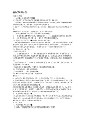 药剂学知识总结.doc