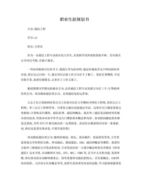 通信工程职业规划.doc