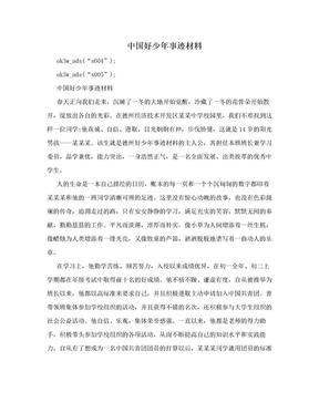 中国好少年事迹材料.doc