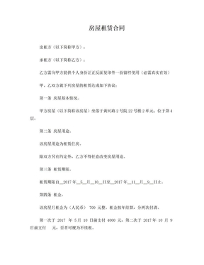 个人房屋租赁合同范本(免费下载).doc