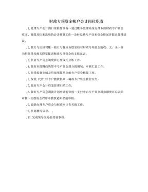 财政专项资金帐户会计岗位职责.doc