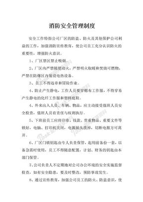 纺织厂消防安全管理制度.doc
