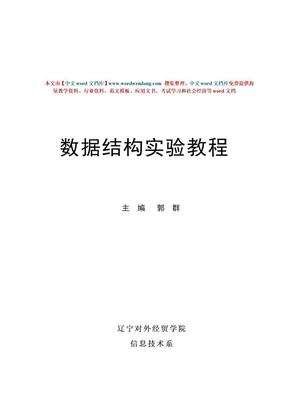 数据结构实验教程.doc