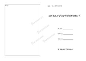 全国普通高等学校毕业生就业协议书.doc