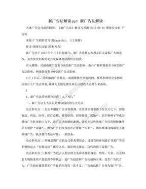 新广告法解读ppt 新广告法解读.doc