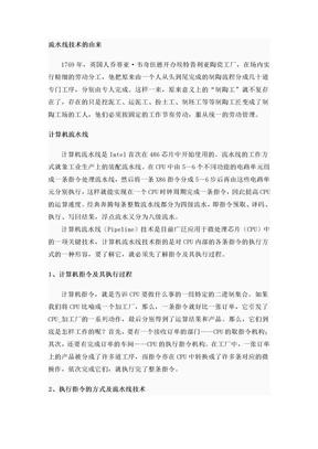 流水线技术.doc