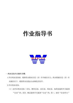 2.0吨反渗透系统作业指导.doc