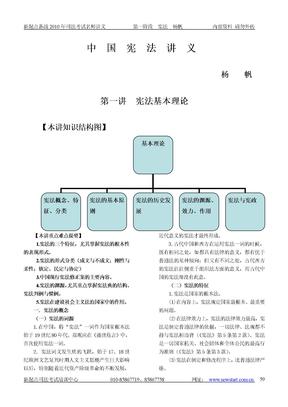 杨帆2010宪法讲义(三).doc
