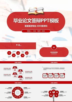 简约红色毕业论文答辩开题报告PPT模板通用.pptx