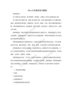 [Word]营销策划书模版.doc