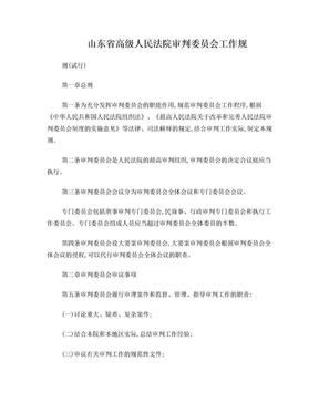 山东省高级人民法院审判委员会工作规则.doc