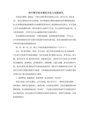 初中数学校本课程开发与实践研究.doc