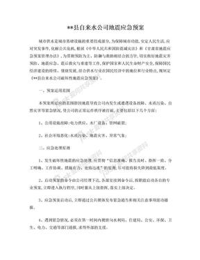 县自来水公司破坏性地震应急预案.doc