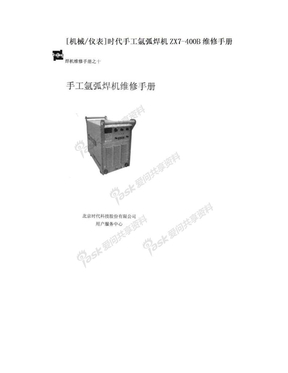 [机械/仪表]时代手工氩弧焊机ZX7-400B维修手册.doc