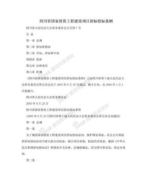 四川省国家投资工程建设项目招标投标条例.doc