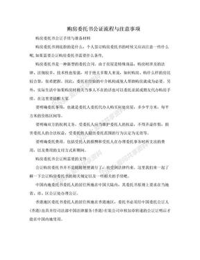 购房委托书公证流程与注意事项.doc