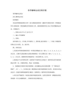 春季趣味运动会秩序册.doc