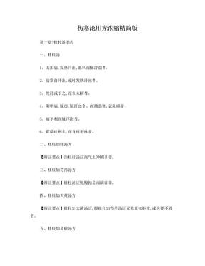 伤寒论用方浓缩精简版.doc