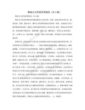 物业公司奖惩管理制度 (共4篇).doc